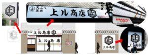 FFシート カッティングシート 中長期塩ビシート 天ぷら屋 看板施工 看板設置 埼玉県 越谷市