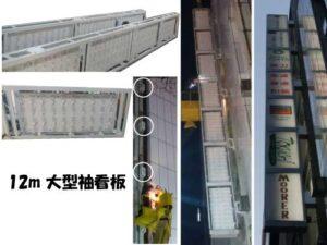袖看板 大型看板 看板取り付け 看板施工 銀座 埼玉県 越谷市