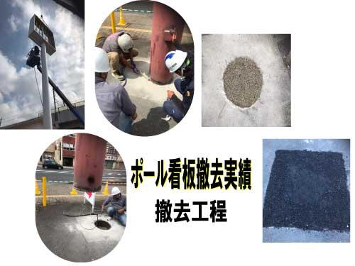 ポール看板 撤去 外装 リフォーム 看板施工 看板設置 埼玉県 越谷市