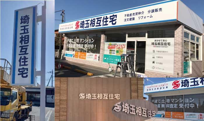 新店舗開店の店頭・電飾袖・金属切文字