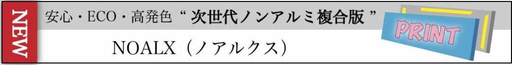 安心・エコ・高発色の次世代看板ノアルクス
